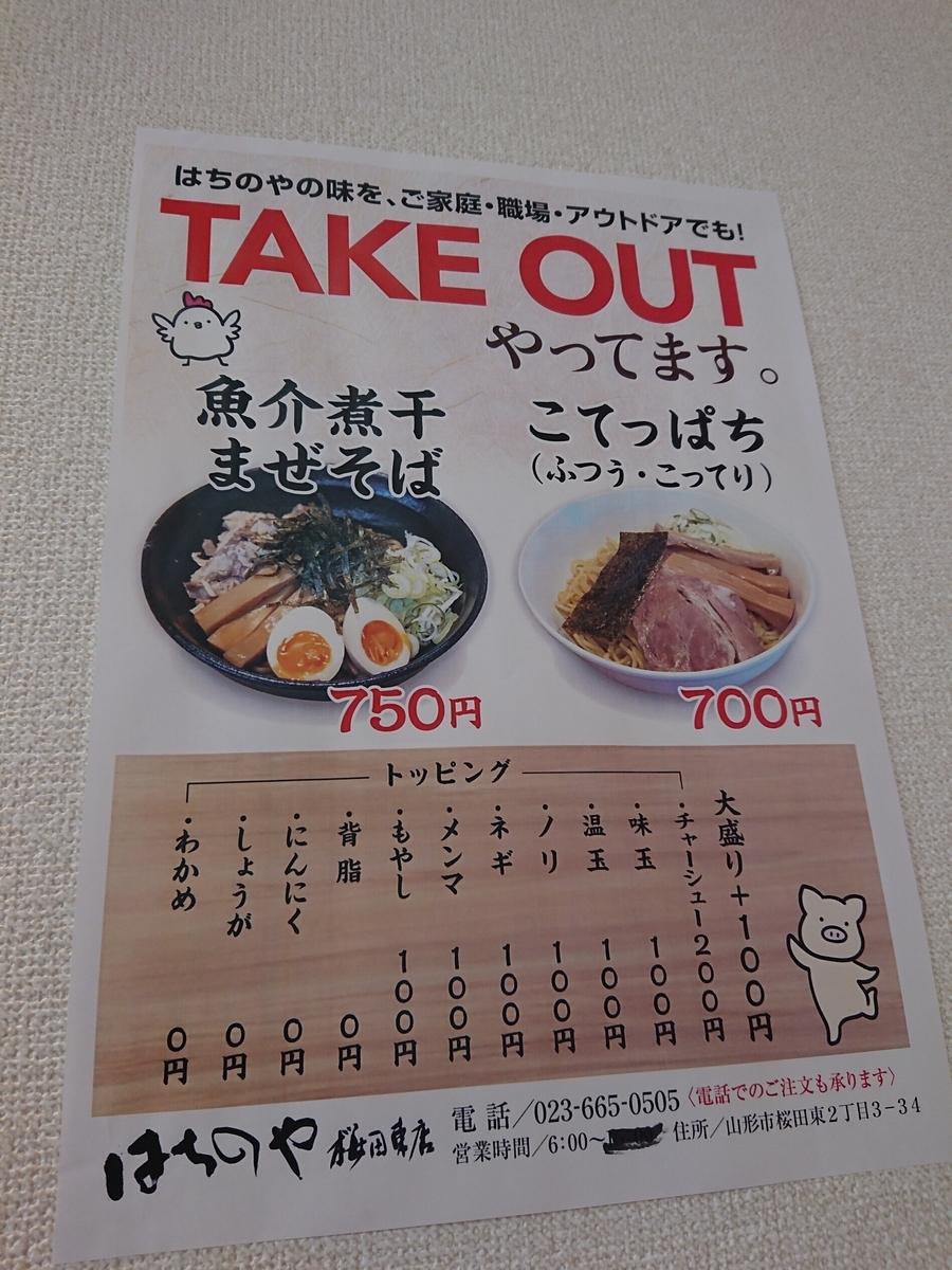 f:id:deep-karuma-waap-ec-real-s1:20210328164209j:plain