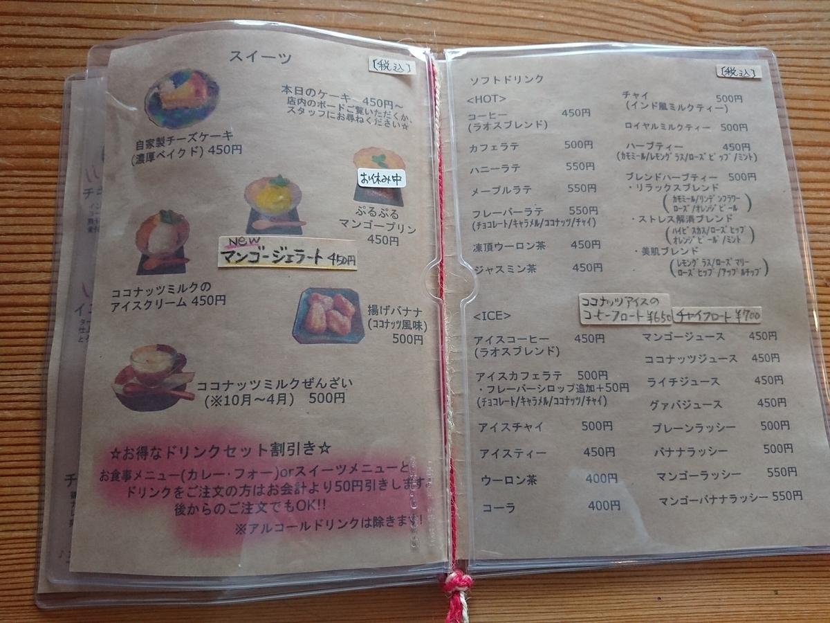 f:id:deep-karuma-waap-ec-real-s1:20210502144209j:plain