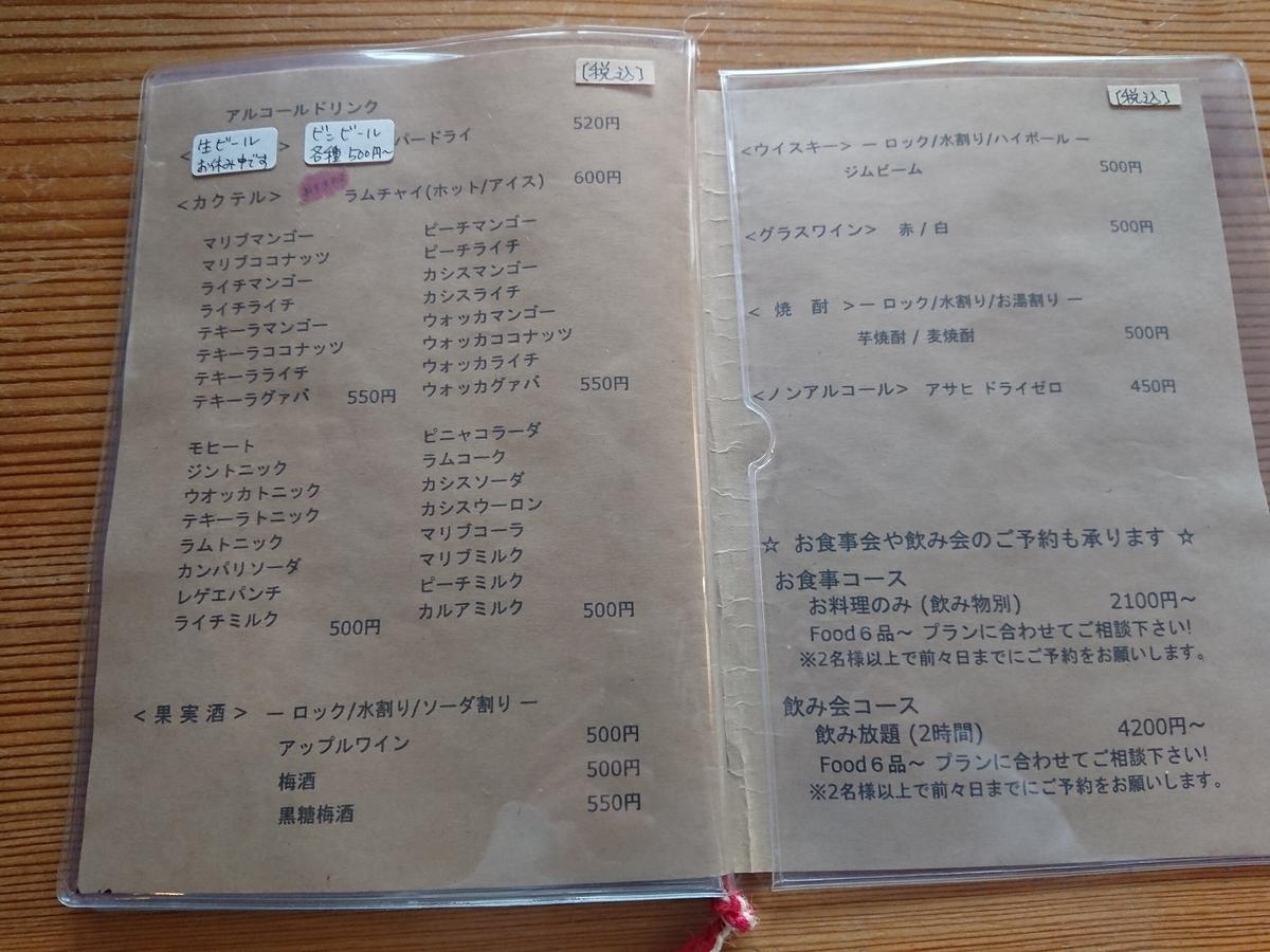 f:id:deep-karuma-waap-ec-real-s1:20210502144230j:plain