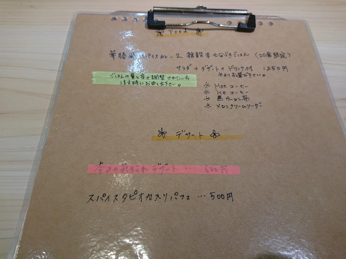 f:id:deep-karuma-waap-ec-real-s1:20210719155633j:plain