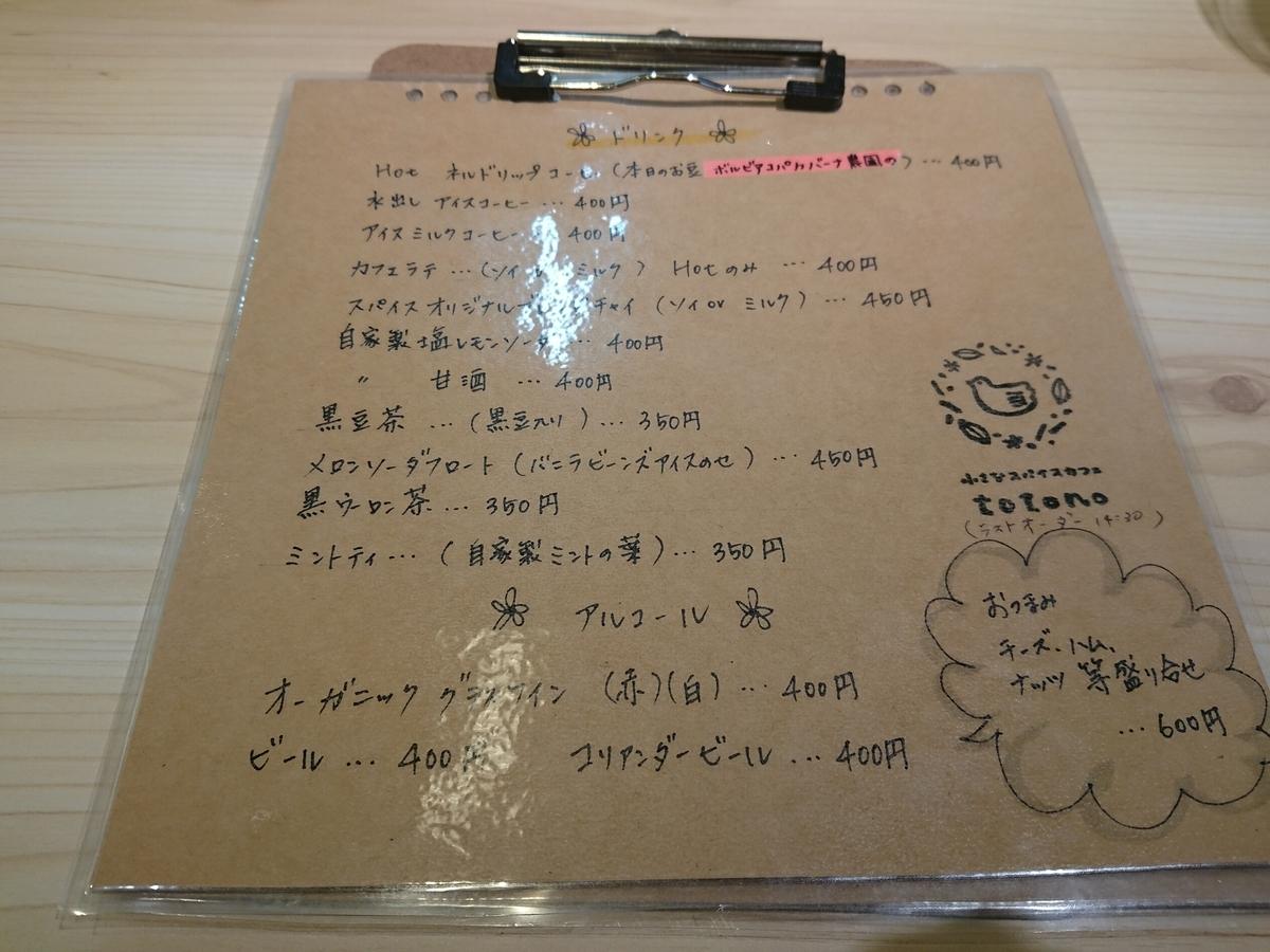 f:id:deep-karuma-waap-ec-real-s1:20210719155936j:plain