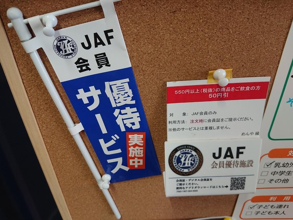 f:id:deep-karuma-waap-ec-real-s1:20210802192354j:plain