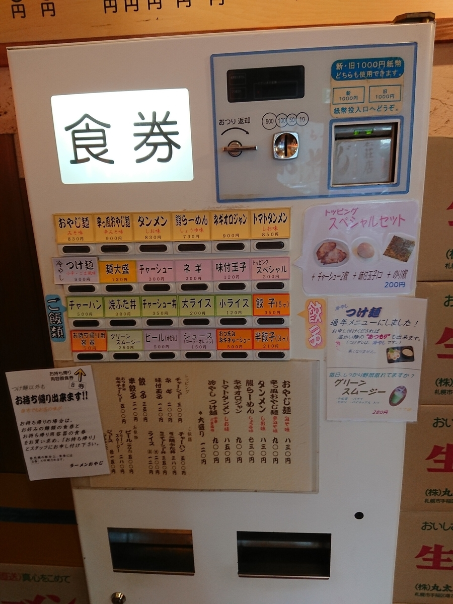 f:id:deep-karuma-waap-ec-real-s1:20210812082112j:plain