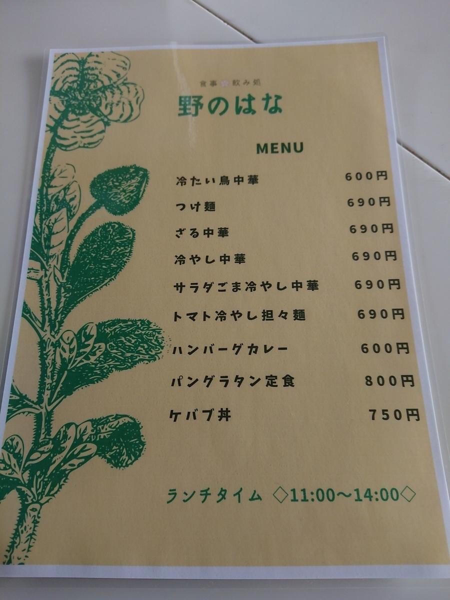 f:id:deep-karuma-waap-ec-real-s1:20210822191620j:plain