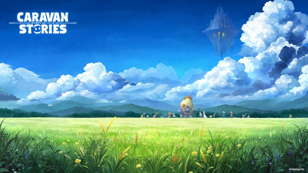 「CARAVAN STORIES」スマホとPCの双方からプレイ可能の新世代MMORPG