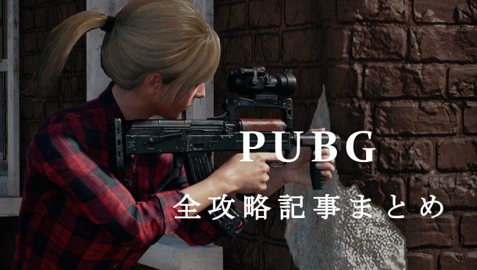 【PUBG全攻略記事まとめ】「PUBG wiki」と検索している人たちへ、wikiを見る前にこれを見てほしい