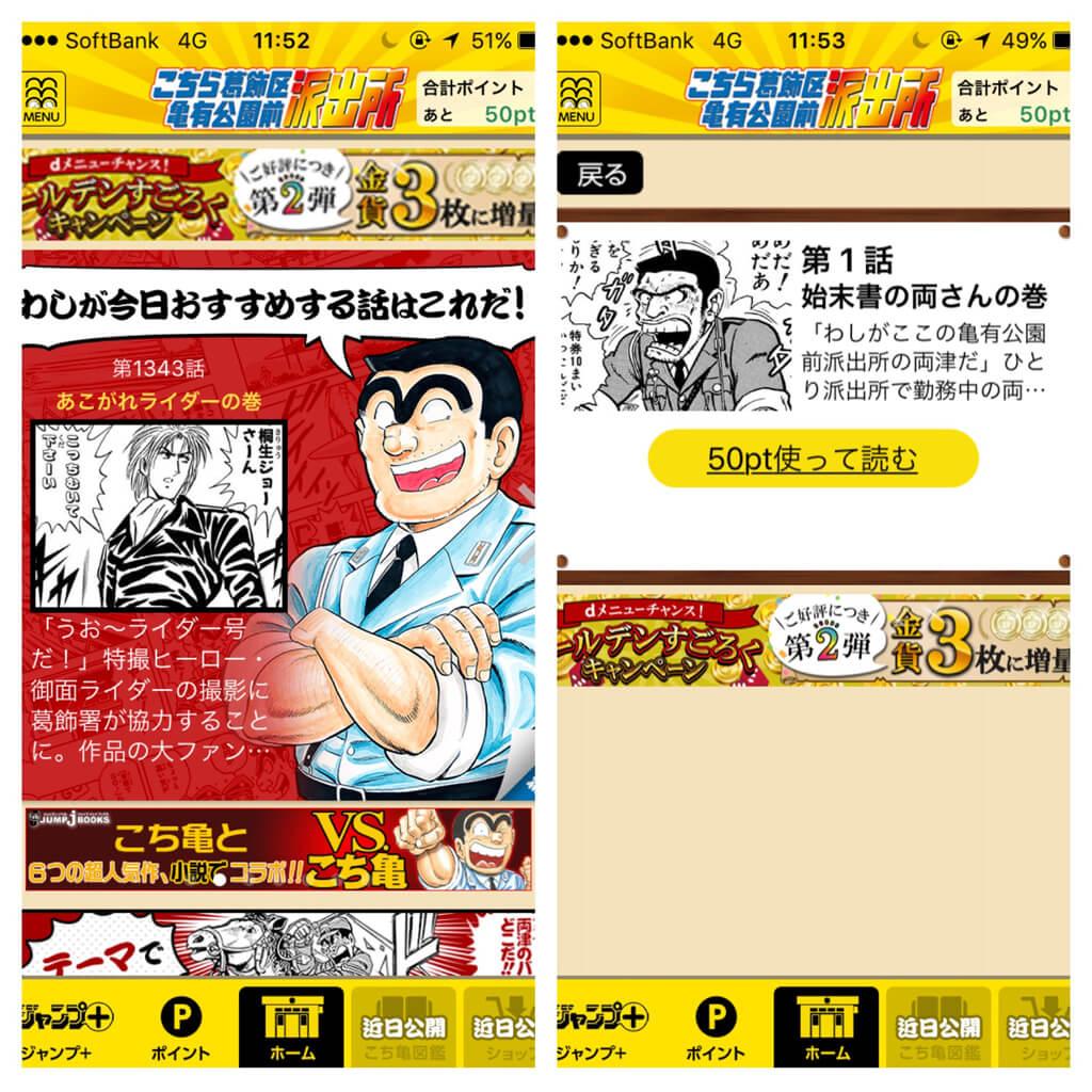 こち亀 無料連載公式アプリ