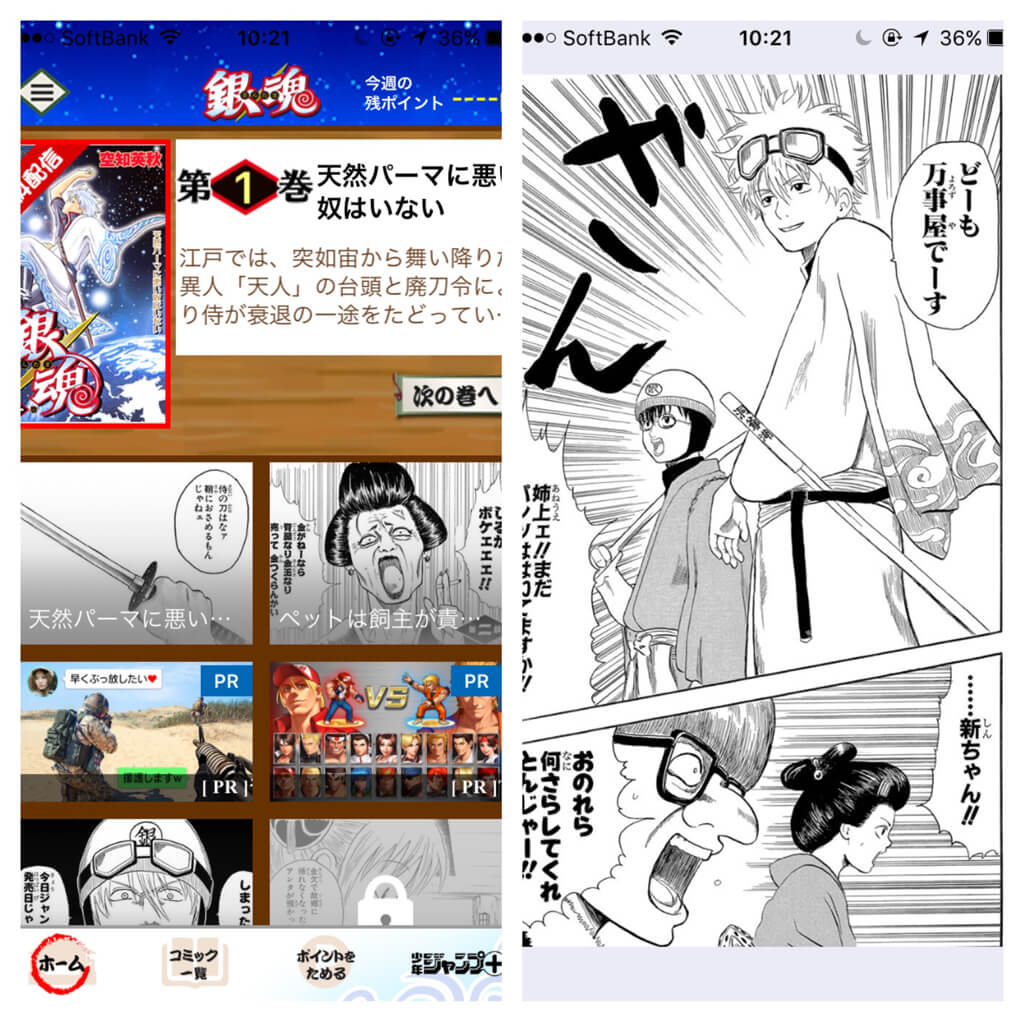 銀魂 公式連載アプリ〜銀魂の漫画が毎週1巻読めるアプリ〜