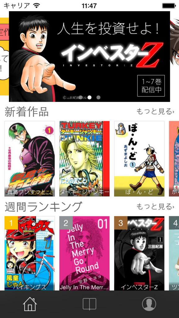 無料マンガ-スキマ時間に楽しむコミックアプリ