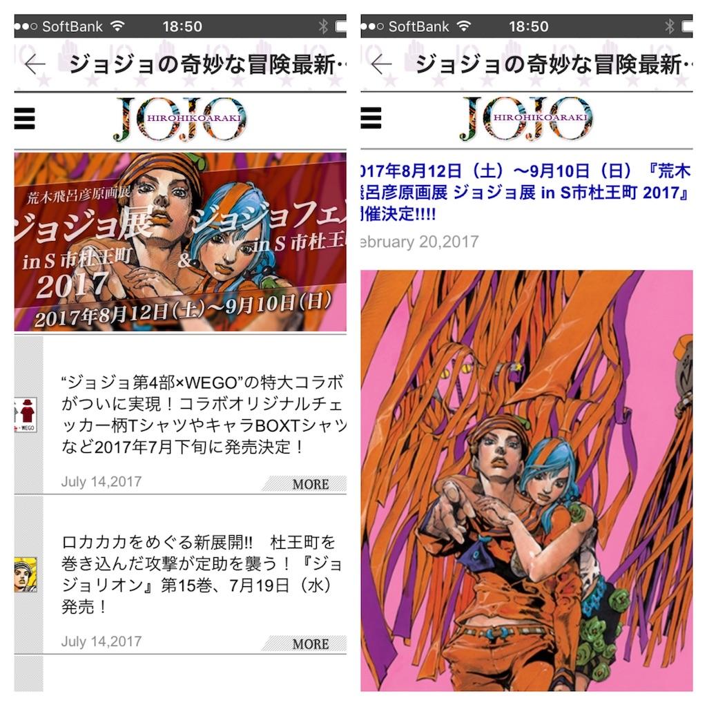 ジョジョの奇妙な冒険 公式アプリ:ニュース
