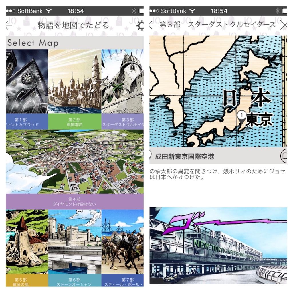 ジョジョの奇妙な冒険 公式アプリ:地図