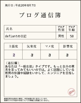 f:id:defiant:20080807190946p:image