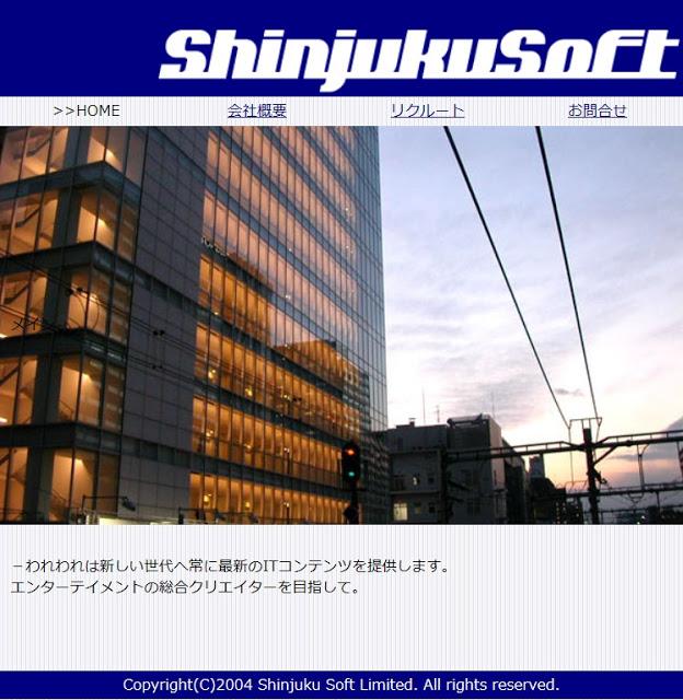 出会い系サイトなどを手広く手掛ける業者・新宿ソフトのHP
