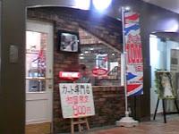 梅田の激安散髪屋、カットハウスJ