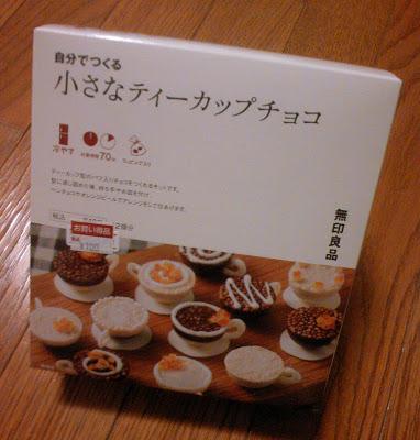 無印良品「自分でつくる小さなティーカップチョコ」