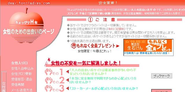 ある定額制出会い系サイトのキャプ画像