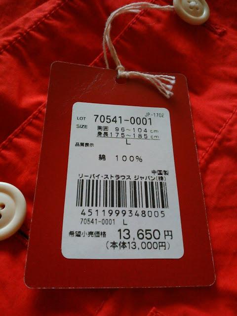 リーバイス、キムタクがCMで着てた赤いジャケット(新品のタグ)