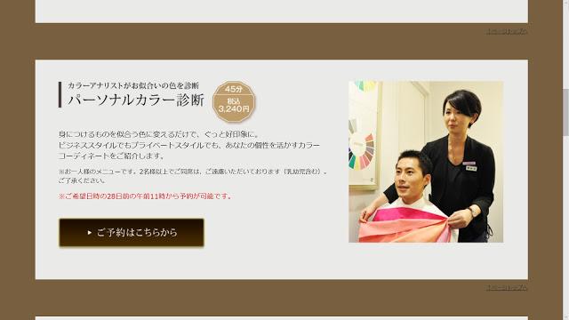 大丸梅田店、パーソナルカラー診断メンズのキャプチャ画面