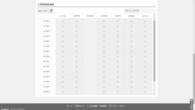 大丸梅田店、ファッションナビ・レディースの予約状況キャプチャ画面