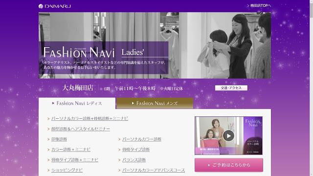 大丸梅田店、ファッションナビ・レディースのキャプチャ画面
