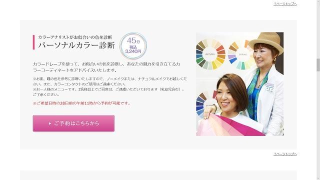大丸梅田店、ファッションナビ・レディースのパーソナルカラー診断のキャプ画