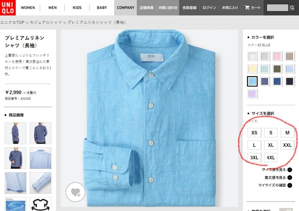 ユニクロ、メンズ、プレミアムリネンシャツ(水色)のキャプ画面