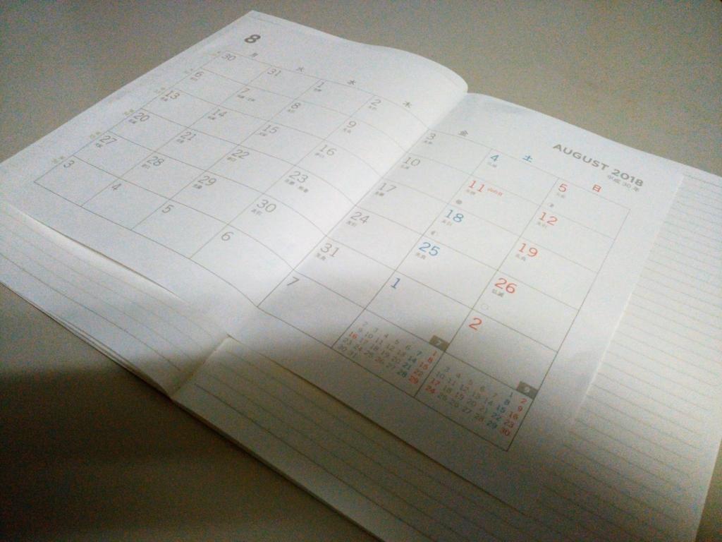 無料カレンダーで作ったスケジュール帳