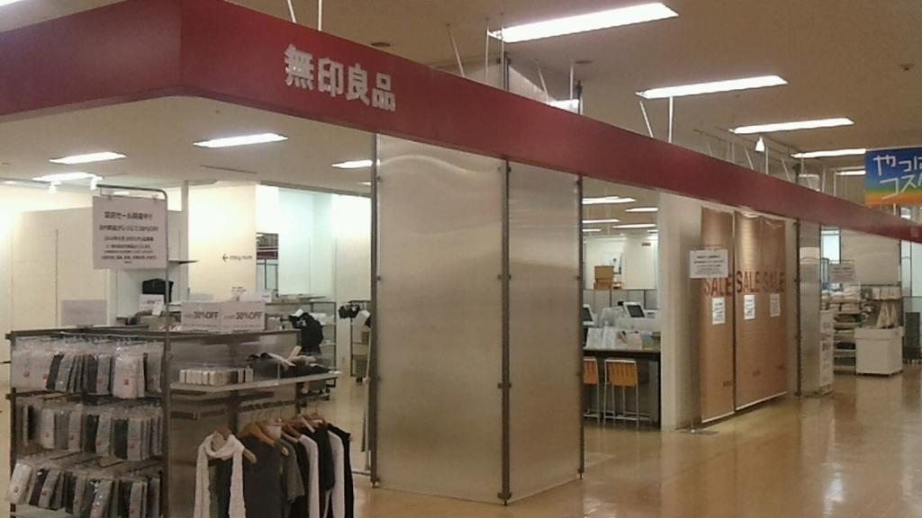 無印良品・西友王寺店、閉店セール