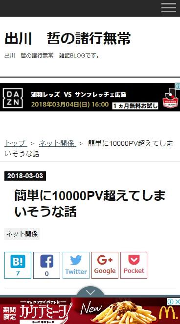 f:id:degawa_tetsu:20180304131631j:plain