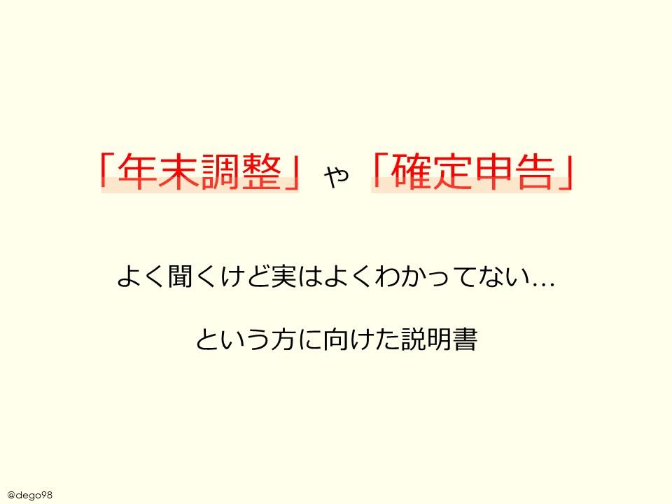 f:id:dego98:20200309225204j:plain