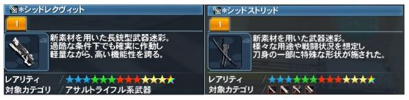 迷彩 エトワール 武器
