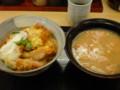 かつや ヒレカツ丼+とん汁(大)