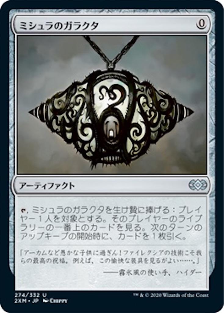 f:id:dekai-chi-chan:20201111201008j:image