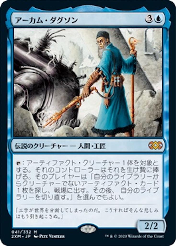 f:id:dekai-chi-chan:20201111201128j:image