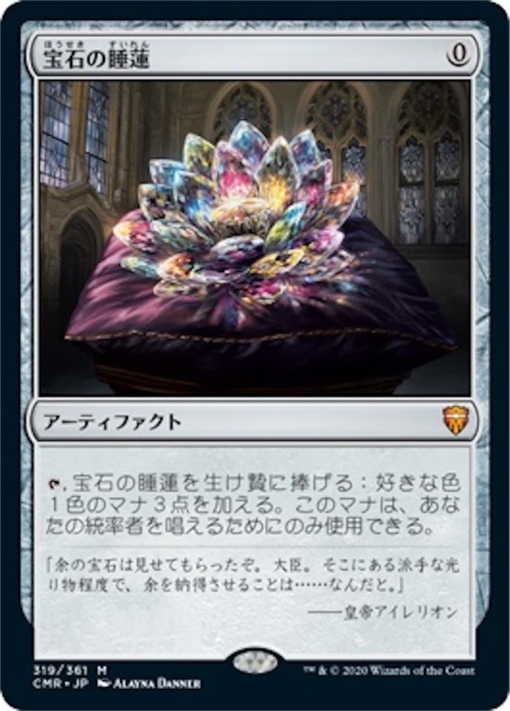f:id:dekai-chi-chan:20201111220641j:image