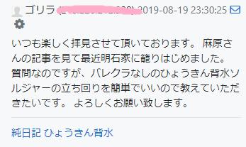 f:id:dekasugirumara:20190821170003p:plain