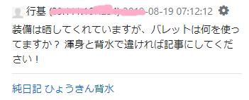 f:id:dekasugirumara:20190821170311p:plain
