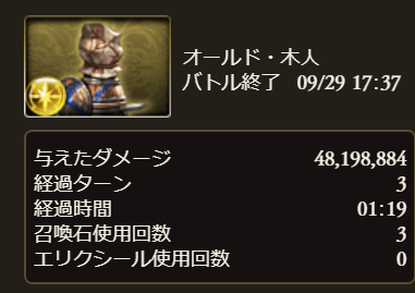 f:id:dekasugirumara:20190929173809p:plain