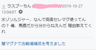 f:id:dekasugirumara:20191030150907p:plain