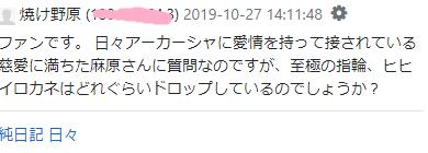 f:id:dekasugirumara:20191030151724p:plain