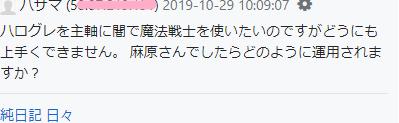 f:id:dekasugirumara:20191030151926p:plain