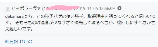 f:id:dekasugirumara:20191105203657p:plain
