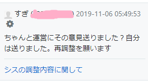 f:id:dekasugirumara:20191106142934p:plain