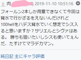 f:id:dekasugirumara:20191110222835p:plain