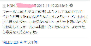 f:id:dekasugirumara:20191110223728p:plain