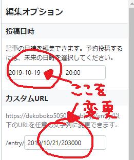 f:id:dekoboko5050:20191029163652p:plain
