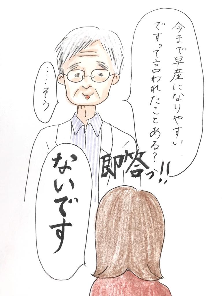 f:id:先生から説明される様子