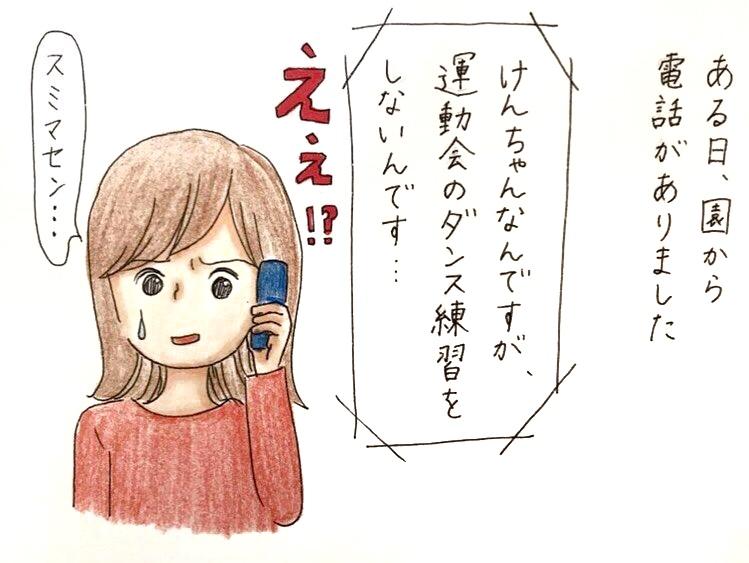 幼稚園から電話