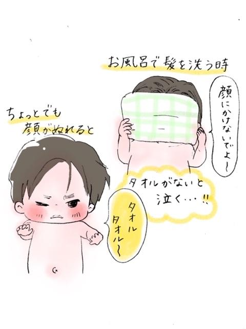 タオルください