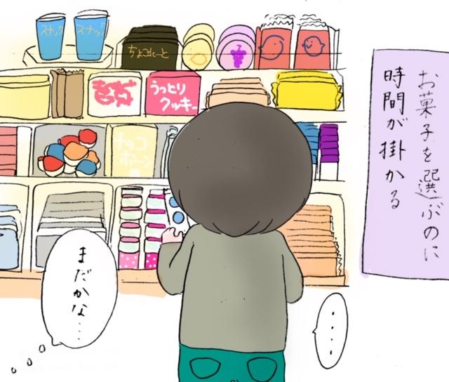 お菓子を選ぶ